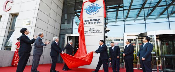 ICAO Beijing office opening