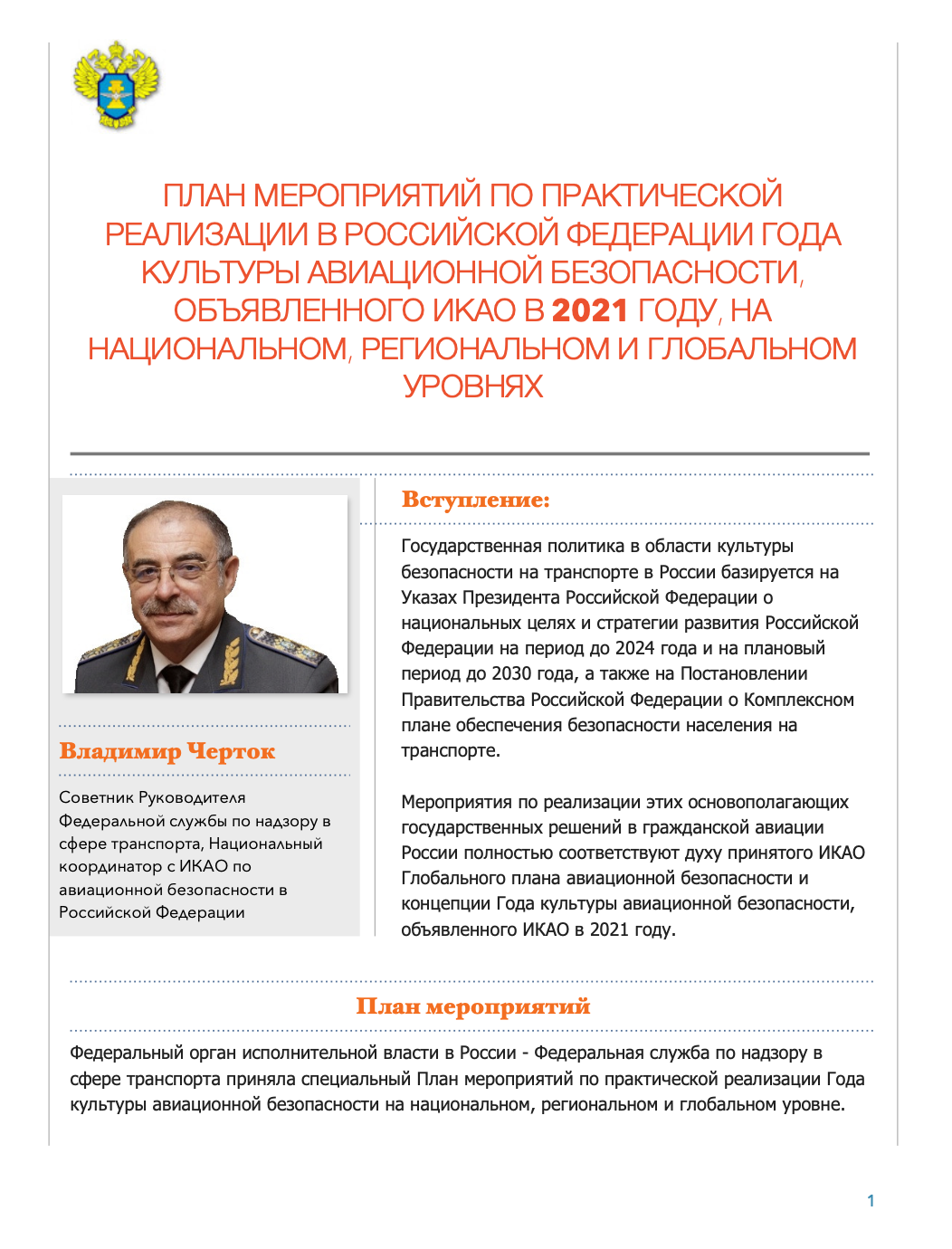 Russian Federation - the article by Mr. Chertok.png